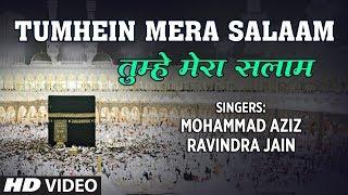 ► तुम्हें मेरा सलाम Full (HD) Songs    Mohd. Aziz    T-Series Islamic Music