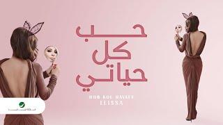 Hob Kol Hayaty ... Elissa - Lyrics  حب كل حياتي ... إليسا - كلمات