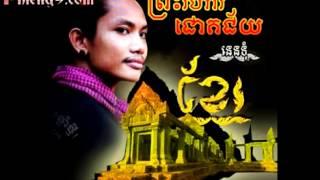 Preah Vihear Jok Chey- Nen Tum