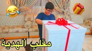 مقلب اكبر هدية بالعالم في اخوي الصغير - شوفو وش صار!!😅😂😂