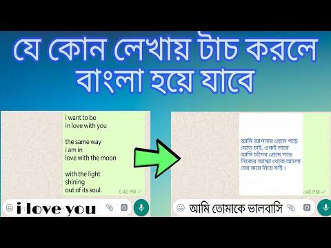 Xxx Mp4 যে কোন লেখাকে টাচ করলেই বাংলা হয়ে যাবে Translate Any Language To Bangla 3gp Sex