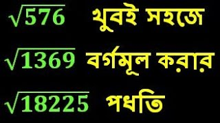 Easy Way To Solve Square Root Maths Problem Full Video In Bengali