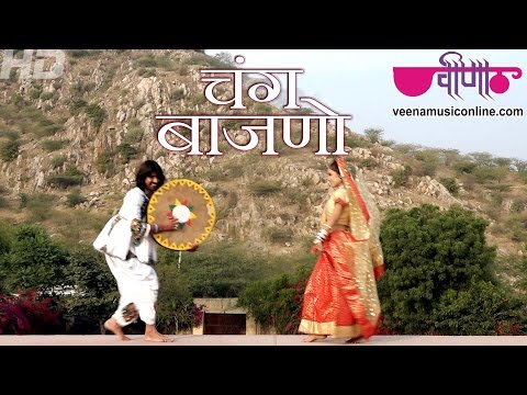 Latest Rajasthani Holi Songs 2016  Chang Dheemo Re Bajao   Marwari Fagan DJ Songs