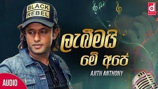 Labimai+Me+Ape+-+Ajith+Anthony+Official+Audio+%7C+Sinhala+New+Song+2018+%7C+Best+Sinhala+Songs