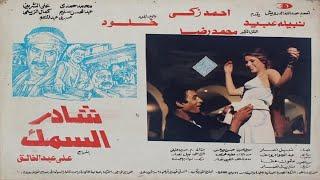 Shader El Samk Movie | فيلم شادر السمك