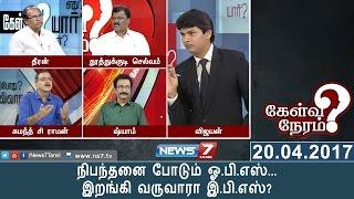 நிபந்தனை போடும் ஓ.பி.எஸ்...இறங்கி வருவாரா இ.பி.எஸ்? | Kelvi Neram | News 7 Tamil