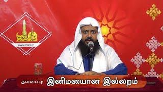 Islamic Tamil Bayan | இனிமையான இல்லறம் by Mufti Omar Sheriff Qasimi | The Pleasant Family Life