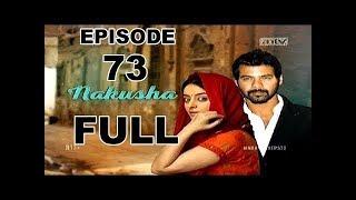FULL-Nakusha Episode 73 RABU 20 September 2017
