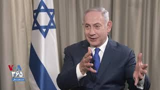 نسخه کامل گفتگوی اختصاصی صدای آمریکا با بنیامین نتانیاهو نخست وزیر اسرائیل