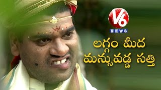 Bithiri Sathi Marriage Plans | Satirical Conversation With Savitri On Costly Wedding | Teenmaar News
