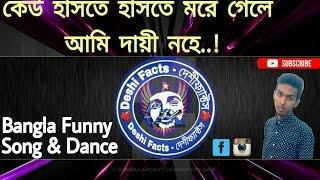 Bangla Funny Song & Dance || 2017 || কেউ হাসতে হাসতে মরে গেলে আমি দায়ী নহে..!