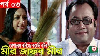Bangla Comedy Natok | Mir Jafor Mir | Ep - 03 | Mosharrof Korim, AKM Hasan, Kochi Khondokar, Munira