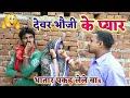 Download COMEDY VIDEO द वर भ ज क प य र Bhojpuri Comedy Video MR Bhojpuriya mp3