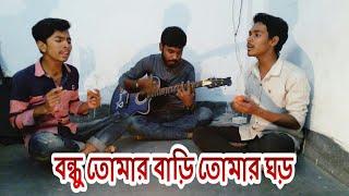 Song: Bondhu Tomar Bari Tomar Ghor,Cover Shiblu&Ahad Bangla folk Song