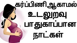 Safe Days To Avoid Pregnancy Without Condom In Tamil