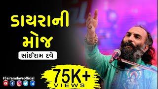 Gujarati Live Jokes   Sairam Dave Dayro 2015   Full Gujarati Comedy Video   Full HD Video