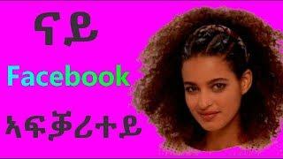 ናይ Facebook ኣፍቓሪተይ  Eritrean Love Story  RBL TV Entertainment