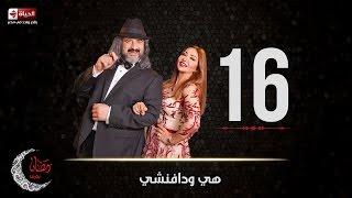 مسلسل هي ودافنشي | الحلقة السادسة عشر (16) كاملة | بطولة ليلي علوي وخالد الصاوي