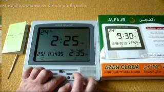 Настройка настенных часов ALFAJR
