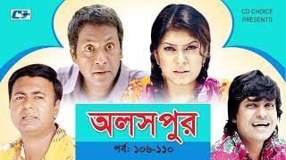 Aloshpur | Episode 106-110 | Chanchal Chowdhury | Bidya Sinha Mim | A Kha Ma Hasan