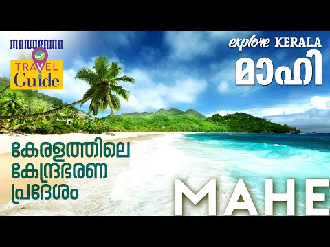 Xxx Mp4 Mahe മാഹി Travel Guide 3gp Sex