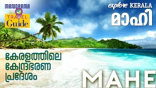 Mahe - മാഹി - Travel Guide