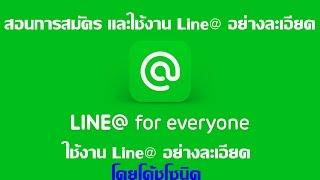 ประโยชน์ Line@ การสมัคร และ ใช้งาน Line@ อย่างละเอียด by โค้ชโซนิค