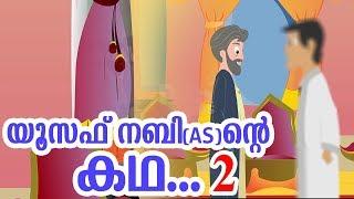 യൂസഫ് നബി (AS) പ്രവാചക ചരിത്രം 2 #Quran Stories Malayalam | Animation Cartoon For Children 4K