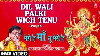 Dil Wali Palki Wich Tenu [Full Song] - Meri Hai Maa Tu Meri Hai