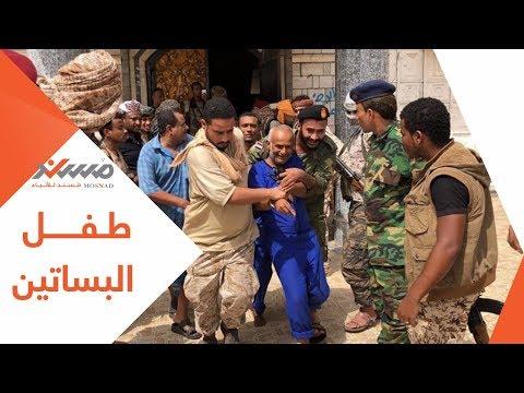 Xxx Mp4 شاهد جريمة اغتصاب وقتل طفل في عدن والقضاء ينتصر من الجناه وبينهم أمراة 3gp Sex