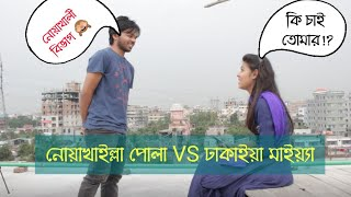 Attitude|noyakhali vs normal people|কোথায় থেকে শুরু হলো নোয়াখালি বিভাগ চাই আন্দোলন|