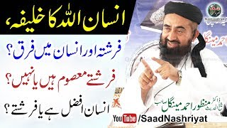 Insan Afzal hai ya Farishty   Molana Doctor Manzoor Ahmed Mengal Shab