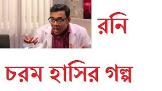 new best comedy show bangla comedy abu hena mirakkel part 2