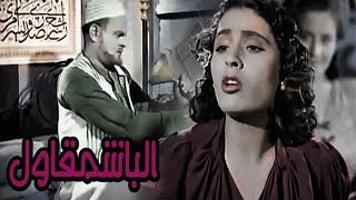 فيلم الباشمقاول - Albashmeqawel Movie