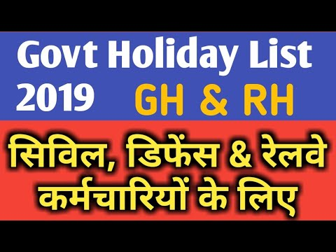 Xxx Mp4 Holiday List 2019 For Central Government Defence Amp Railway Employees एक बार जरूर देखें 3gp Sex