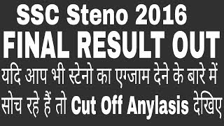 SSC STENO 2016 FINAL RESULT OUT