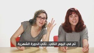 نساء يجبن عن أسئلة يخاف الرجال من طرحها - مترجم عربي (arabic sub)