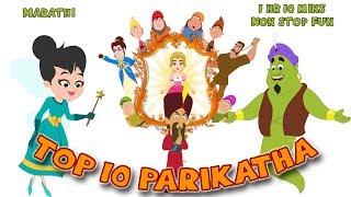 Top10 Parikatha Marathi Story | Marathi Goshti | Marathi Story for Kids | Aajichya goshti