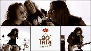 I Wanna Love You - โป่ง หินเหล็กไฟ และ เดอะซัน【OFFICIAL MV】