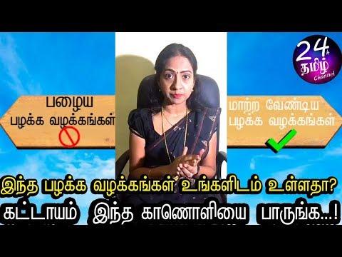 Xxx Mp4 Habits To Be Changed In Tamil மாற்ற வேண்டிய பழக்க வழக்கங்கள் Asha Lenin Latest Videos 3gp Sex