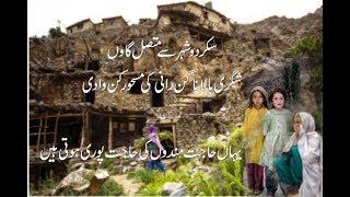 Dreem Land Shigari Bala Skardu Gilgit Baltistan Documentaryط