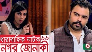 Bangla funny Natok | Nagar Jonaki | EP - 66 | Raisul Islam Asad, Intekhab Dinar, Jenny