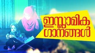കിടിലന് ഗാനങ്ങള് │ Islamic Songs Malayalam │ Islamic Burdha