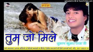 चोली में चक्कर - CHOLI KE CHAKKAR -  Tum jo Mile - Subhash kumar raja ji - Bhojpuri 2016 hits