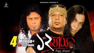 Baro Mash - 4 star Album by Ayub Bachchu, Maksud, James, Hasan
