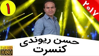 Hasan Reyvandi - Concert 2017 - Part 1   حسن ریوندی - کنسرت 2017 - قسمت 1
