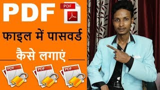 How to Password Protect/Lock a PDF file document in Hindi