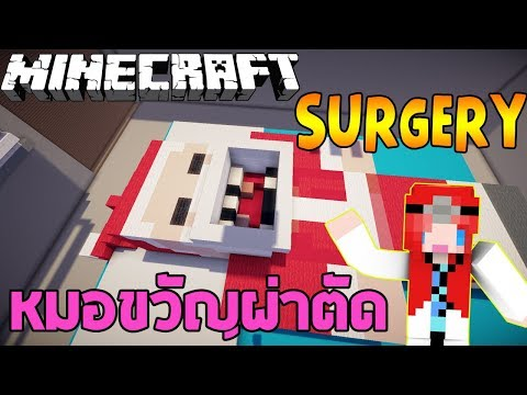 Xxx Mp4 Minecraft SURGERY หมอขวัญผ่าตัดคุณลุงซานต้า 💉 3gp Sex