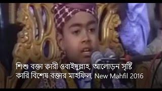 শিশু বক্তা ক্বারী ওবাইদুল্লাহ, আলোড়ন সৃষ্টি কারি বিশেষ বক্তার মাহফিল, New Mahfil 2016 Sisu bokta   Y