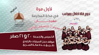قناة اطفال ومواهب الفضائية اعلان مهرجان الزايدي بمكة